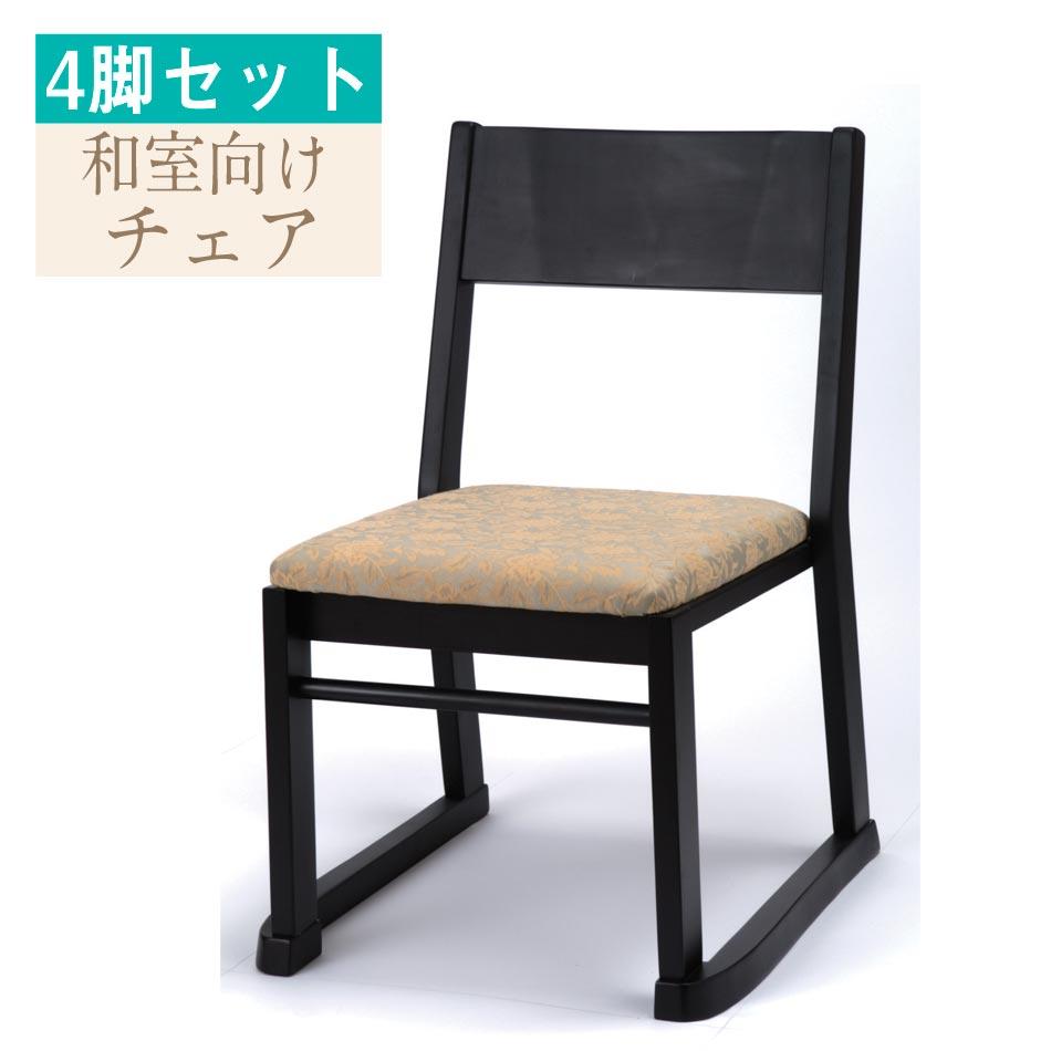 本堂専用 施設向け 和室チェア 椅子 ダイニングチェア 畳部屋用 和室用 食卓椅子 4脚セット 超軽量設計 宴会 本堂