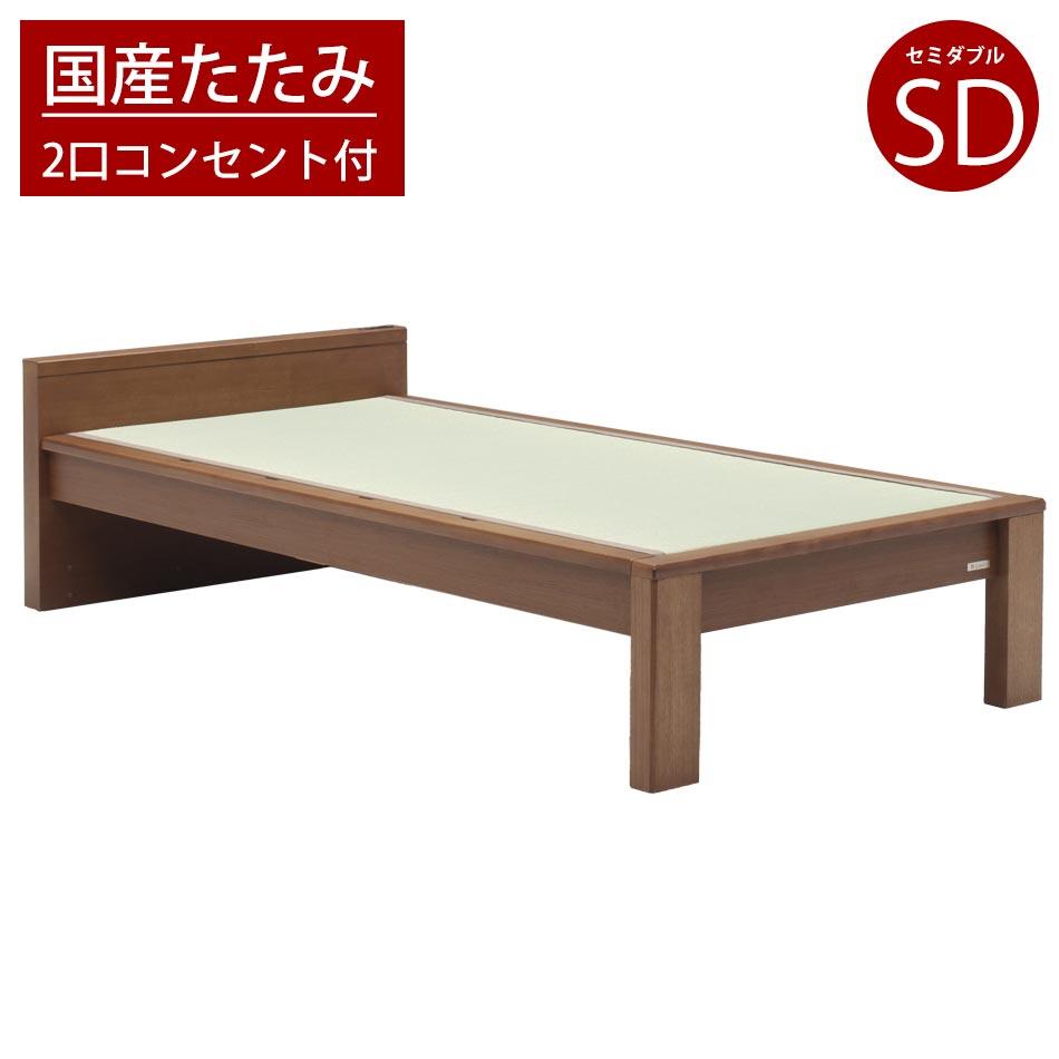 国産 たたみベッド セミダブルサイズ 畳ベッド タタミベッド 木製 ベッドフレーム フラットタイプ 2口コンセント付き 日本製