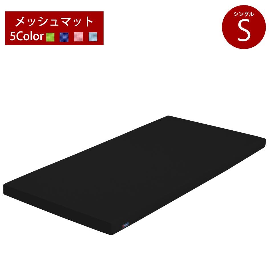 マットレス シングル 国産 日本製 マットレス 敷き布団 ベッド用 ベッドマットレス グリーン ピンク ピンク ピンク ブルー ブラック 2cb