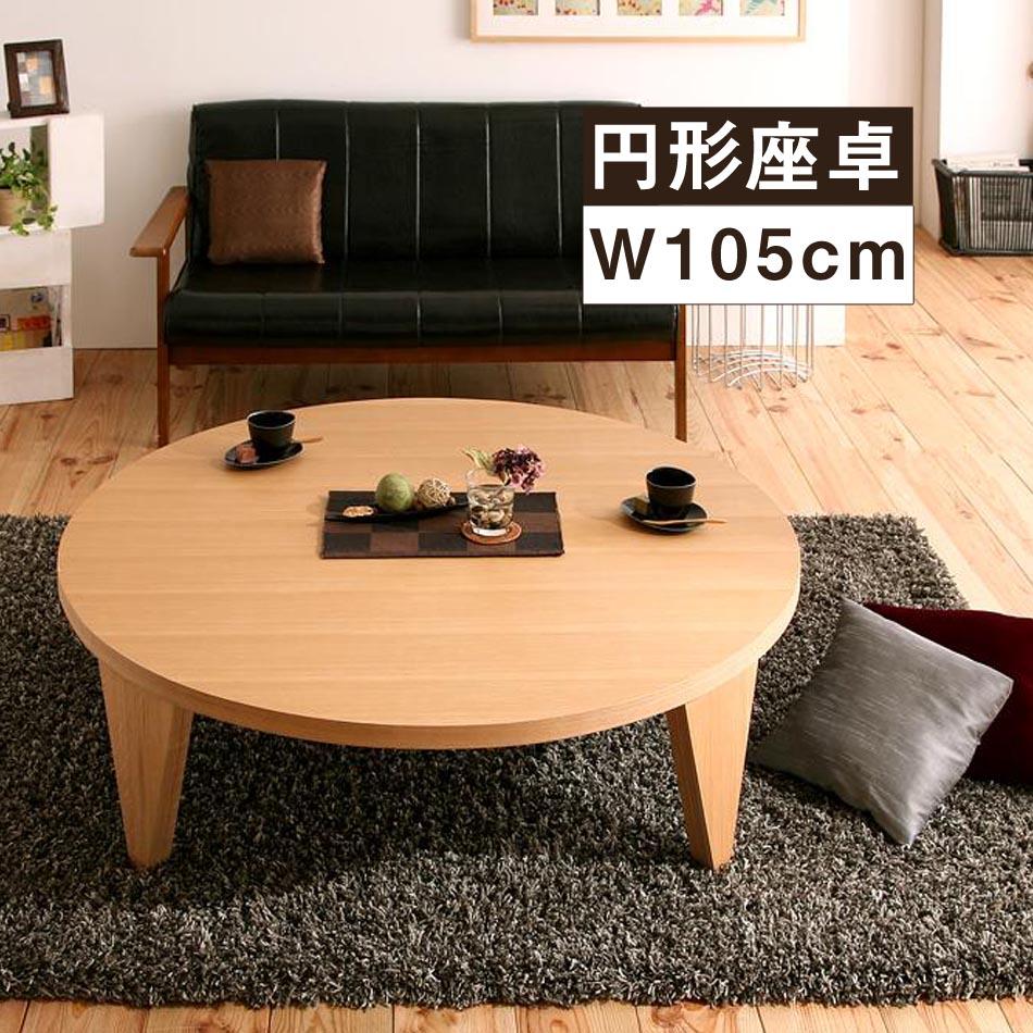 【送料無料】天然木和モダンデザイン 円形折りたたみテーブル【MADOKA】まどか/円形タイプ(幅105) テーブル 円卓 木製テーブル 和風 食卓 座卓 リビングテーブル リビング シンプル ローテーブル 折り畳み