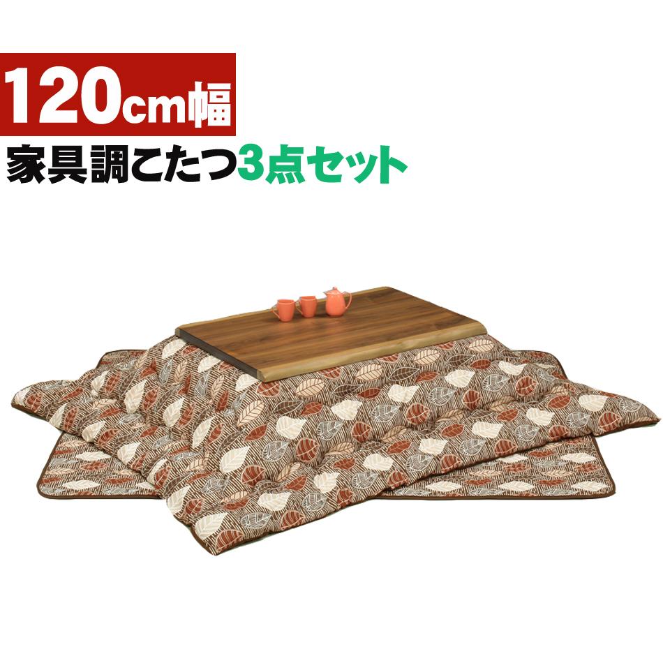 ヒーター こたつ3点セット 家電 長方形 幅120 布団 木製 セット ウォールナット  こたつ こたつテーブル 暖房器具 こたつセット 送料無料 こたつテーブル・掛け布団・敷き布団 樹 セット