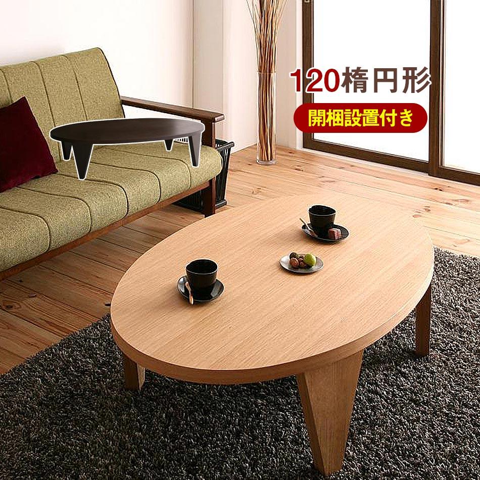 開梱設置無料 【送料無料】 テーブル センターテーブル ローテーブル 食卓テーブル 天然木 円形折りたたみテーブル【MADOKA】まどか/だ円形タイプ(幅120) テーブル 座卓 円卓 食卓 リビングテーブル リビング シンプ