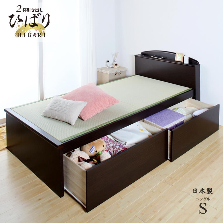 クーポン 配達日指定可能 畳ベッド シングル 収納付き 収納ベッド 宮付きタイプ シングル ベッド収納付きベッド 棚付き たたみベッド タタミベッド スライドレール付きダークブラウン ひばり 2杯引き出し SP2003