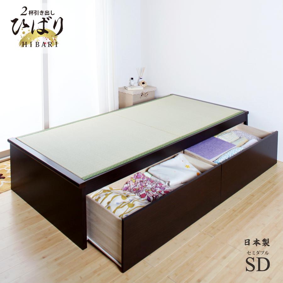 配達日指定可能 ベッドフレーム セミダブル 畳ベッド 2杯引き出し 収納付き 畳ベットヘッドレス 収納ベッド 国産 日本製 たたみベッド タタミベッド スライドレール ダークブラウン ひばり SP2003