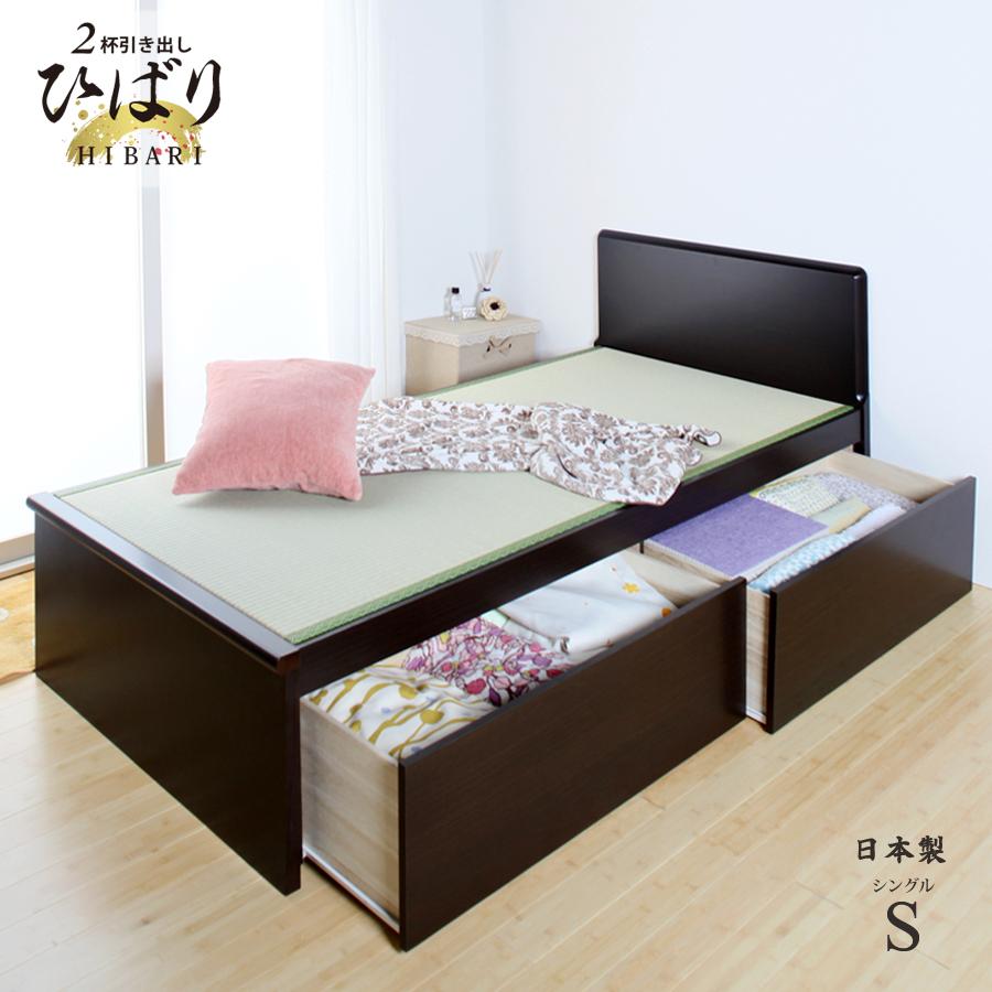 クーポン 配達日指定可能 畳ベッド 2杯引き出し シングル 収納付き 収納ベッドパネルタイプ シングル ベッド 収納付きベッド パネル たたみベッド タタミベッド スライドレール付きダークブラウン ひばり SP2003