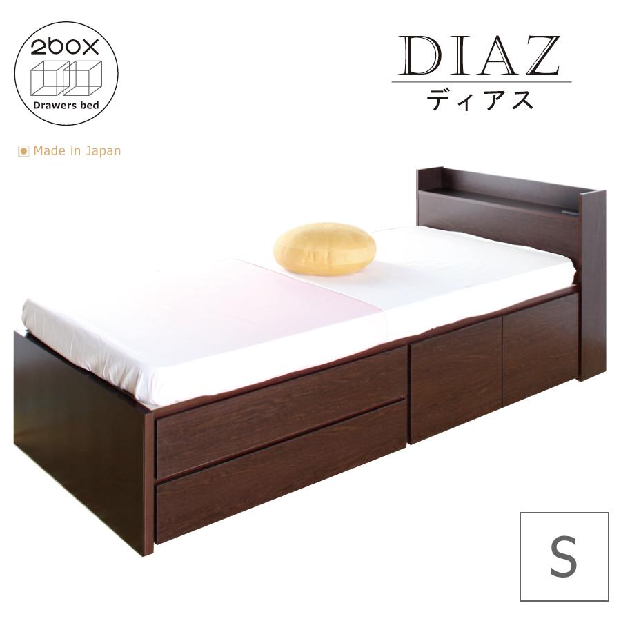 チェストベッド シングルベッド 収納ベッド シングル ベッド 日本製 収納付き スライドレール付き コンセント 大容量 フレームのみ 幅98cm ディアス #14 選べる引出