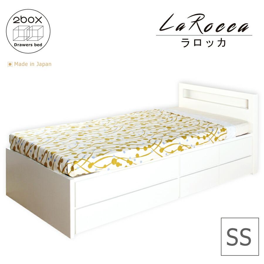 クーポン 配達日指定可能 ベッド セミシングル 日本製 セミシングルベッド収納付き 収納ベッド スライドレール付きコンセント 大容量フレームのみ コンパクト 幅83cmラロッカ #14 選べる引出
