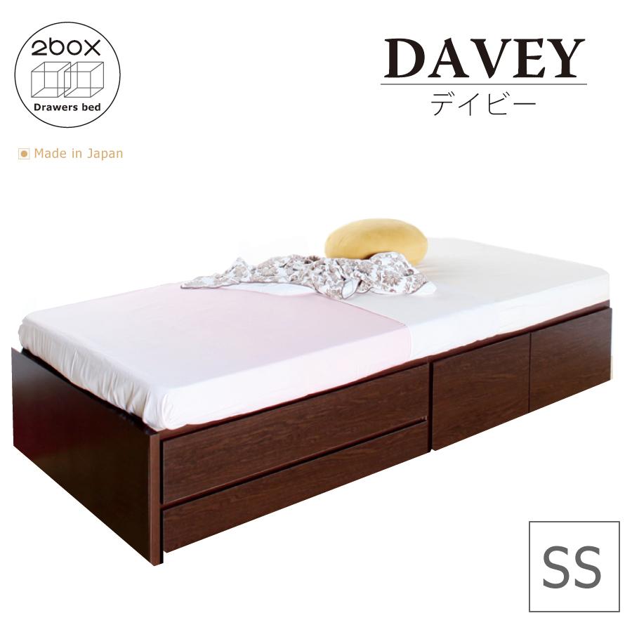 チェストベッド 大型収納ベッド セミシングルベッド セミシングル ベッド 日本製 収納付き 収納ベッド スライドレール付き コンセント 大容量 フレームのみ 幅83cm デイビー#14 選べる引出