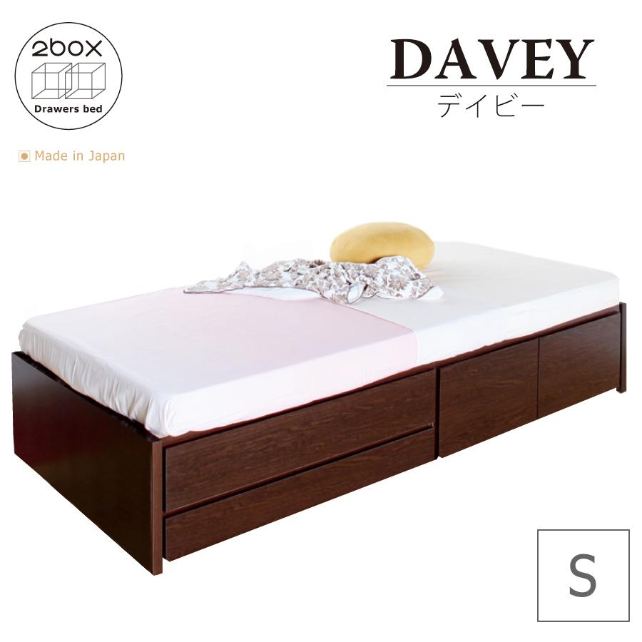 クーポン 配達日指定可能 チェストベッド 大型収納ベッド シングルベッド シングル ベッド S 日本製 収納付き 収納ベッド スライドレール付き コンセント 大容量 フレームのみ 幅98cm デイビー #14 選べる引出 2BOX