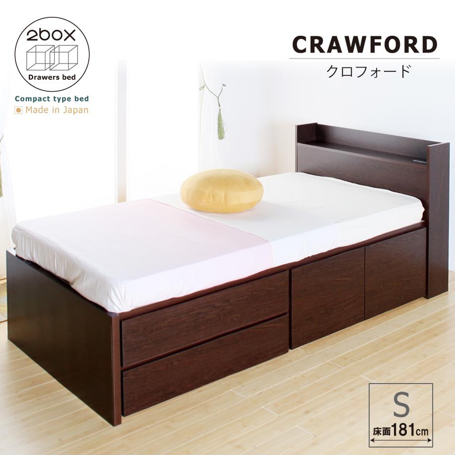 クーポン 配達日指定可能 ベッド シングル 日本製 シングルベッド収納付き 収納ベッド コンパクト ショートコンセント付き フレームのみ 幅98cm2BOX クロフォード シングルショート #14 選べる引出