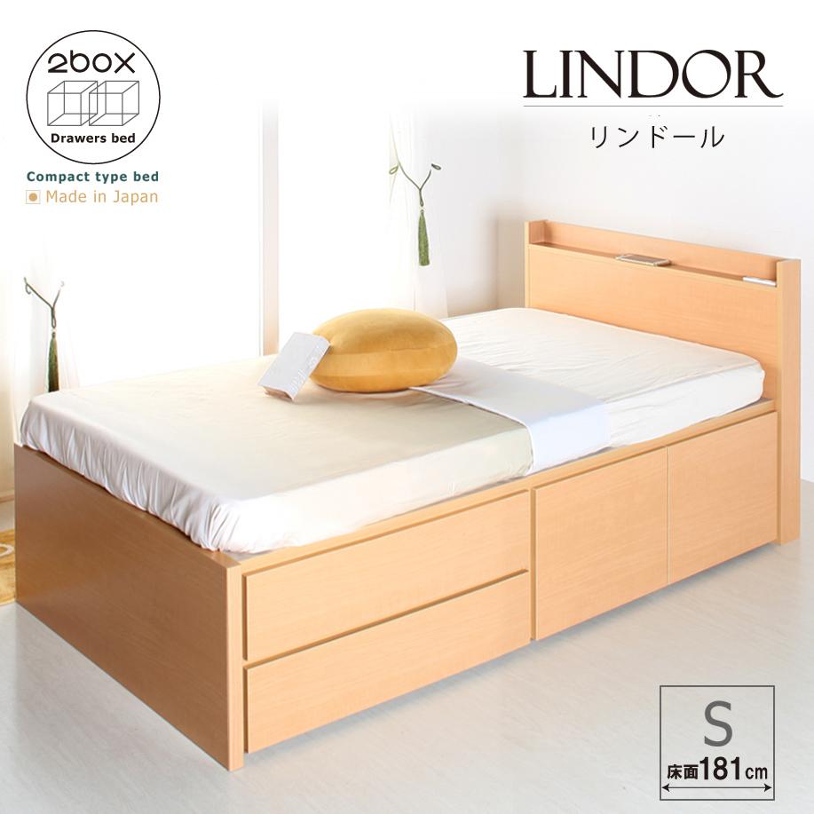 エントリーでポイント5倍 開催中 ベッド シングル 日本製 コンパクトシングルベッド 収納付き 収納ベッドスライドレール付き コンセント 大容量フレームのみ 幅98cm ベッドフレーム2BOX リンドール シングルショート #14 選べる引出