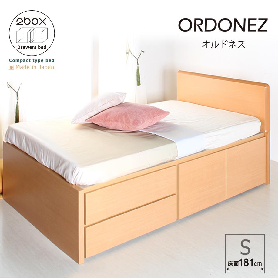 クーポン 配達日指定可能 チェストベッド 大型収納ベッド シングルベッド コンパクトベッド シングル ベッド 日本製 収納付き 収納ベッド スライドレール付き フレームのみ 幅98cm 2box オルドネス シングルショート #14 選べる引出