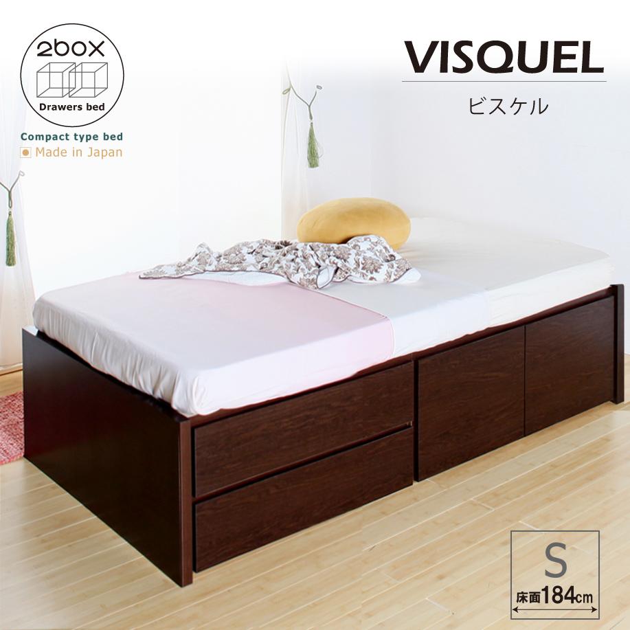 配達日指定可能 【送料無料】 収納ベッド シングル 日本製 コンパクトベッドスライドレール付き フレームのみ 幅98cm2BOX ビスケル シングルショート #14