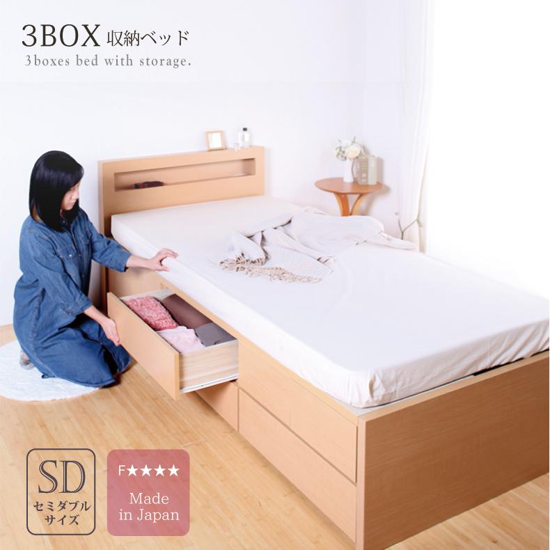 チェストベッド 大型収納ベッド セミダブルベッド セミダブル 大容量 収納ベッド 収納 ベッド 収納付き 日本製 大容量収納 本体フレームのみ スライドレール 3BOX #16新型 アウトレットセール 送料無料