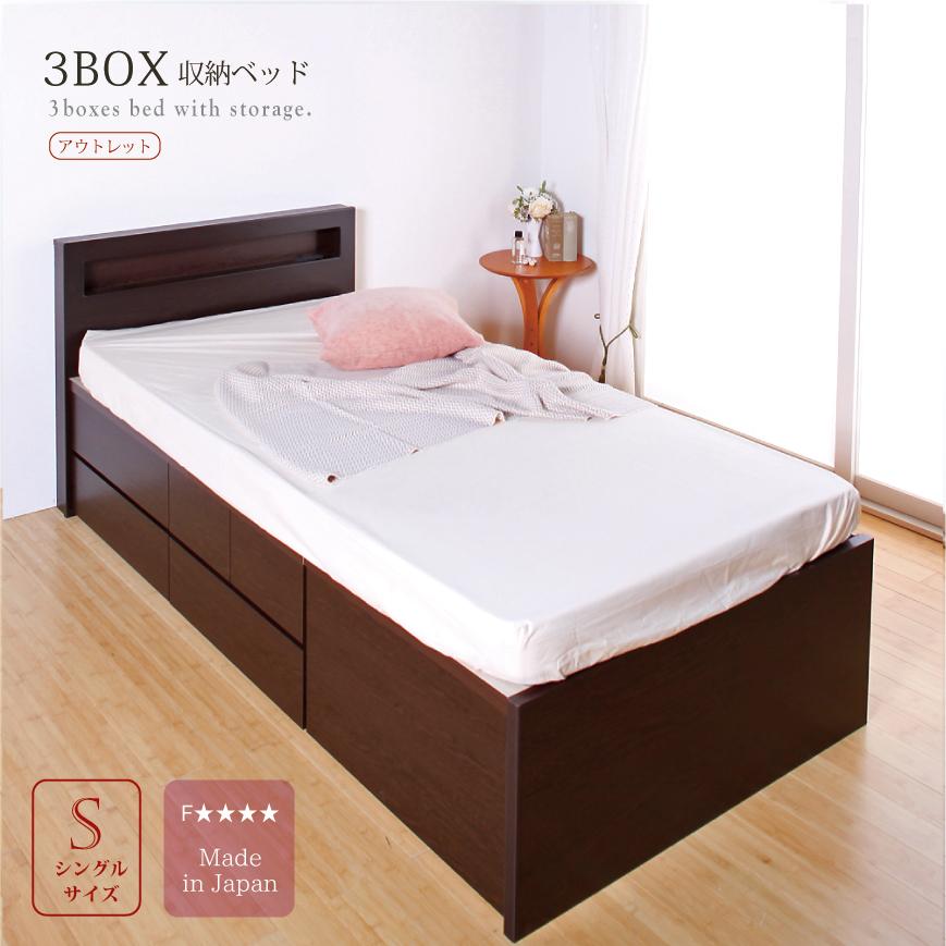 チェストベット シングルベッド ベッドフレーム ベッド シングル #16 新型3BOX 収納ベッド 国産ベッド 大容量収納 ベッドシングル 日本製 薄型カウンター コンセント スライドレール