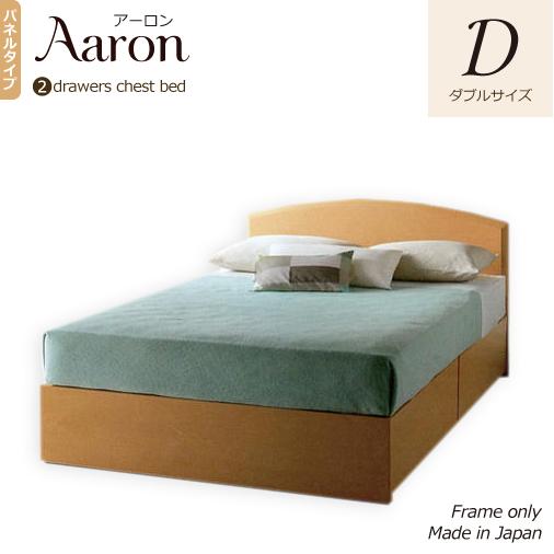 2色対応 チェストベッド アーロン引き出し収納付きベッド 国産ベッド 収納ベッド 日本製 パネル型 ダブルフレームのみ スライドレール付き アウトレットベッド アウトレットHLS_DU 楽ギフ_のしRCP 送料無料