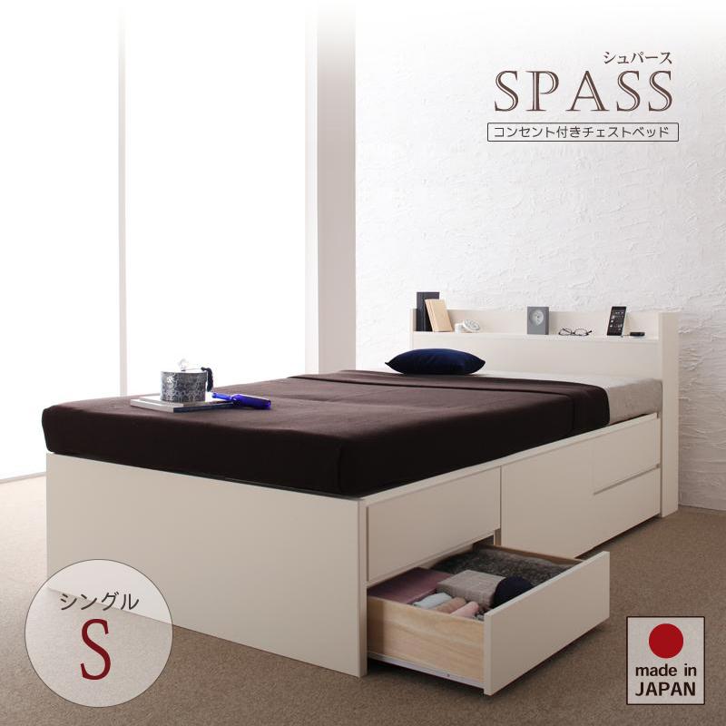 チェストベッド 大型収納ベッド シングルベッド 収納ベッド 大容量 日本製 国産ベッド 大容量収納 シングル ベッド 本体フレームのみ 5杯引出 BOX コンセント スライドレール シュパース 代引不可 送料無料