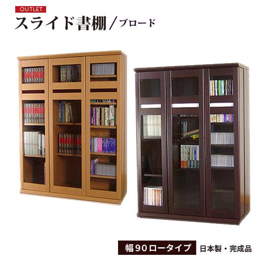 配達日指定可能 本棚 大容量 完成品 書棚 日本製 国産 スライド書棚 幅90 ロータイプ ブロード アウトレット 送料無料 楽ギフ_のし RCP