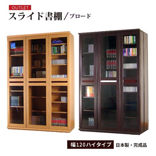 本棚 大容量 完成品 書棚 スライド書棚 国産 日本製 CD DVD ビデオ収納 ハイタイプ ブロード アウトレット 幅120 楽ギフ_のし RCP