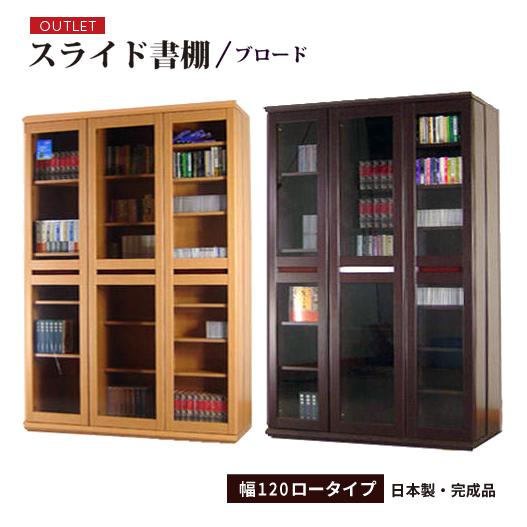 本棚 完成品 大容量 書棚 ロータイプ ブロード スライド書棚 CD DVD ビデオ収納 日本製 国産 ホコリの入りにくいガラス扉付き 幅120 アウトレット 送料無料 楽ギフ_のし RCP