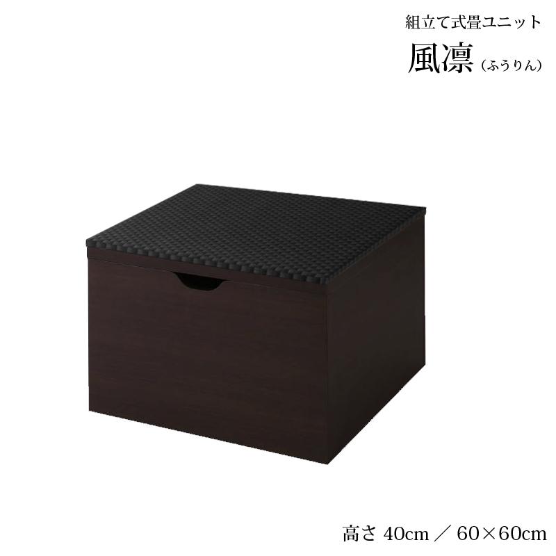 クーポン 配達日指定可能 畳ボックス収納 ユニット畳 高床式ユニット日本製 畳ユニット 組立式 フタ式収納たたみ タタミ 畳 ユニット60×60 高さ40cm 単品風凛ふうりん