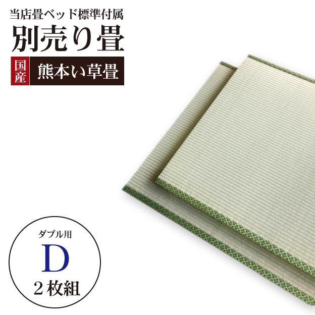 配達日指定可能 送料無料 別売り畳ダブルサイズ 畳ベッド用国産畳 熊本産い草表100%使用 2枚組楽ギフ_のし RCP
