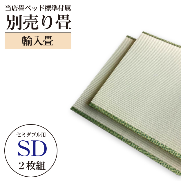 クーポン 配達日指定可能 送料無料 別売り畳セミダブルサイズ 畳ベッド用輸入畳 2枚組楽ギフ_のし RCP