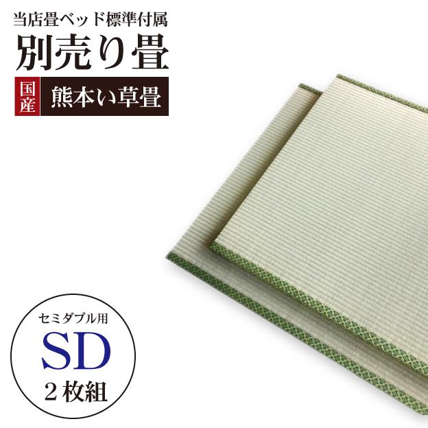 送料無料 別売り畳セミダブルサイズ 畳ベッド用国産畳 熊本産い草表100%使用 2枚組楽ギフ_のし RCPSP