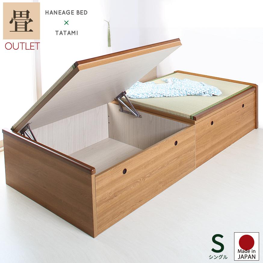 畳ベッド シングル 収納 日本製 シングルベッド 収納付き 跳ね上げ式 跳ね上げ ヘッドレス 収納付 収納ベッド 大容量収納 アウトレット 送料無料 楽ギフ_のしRCP