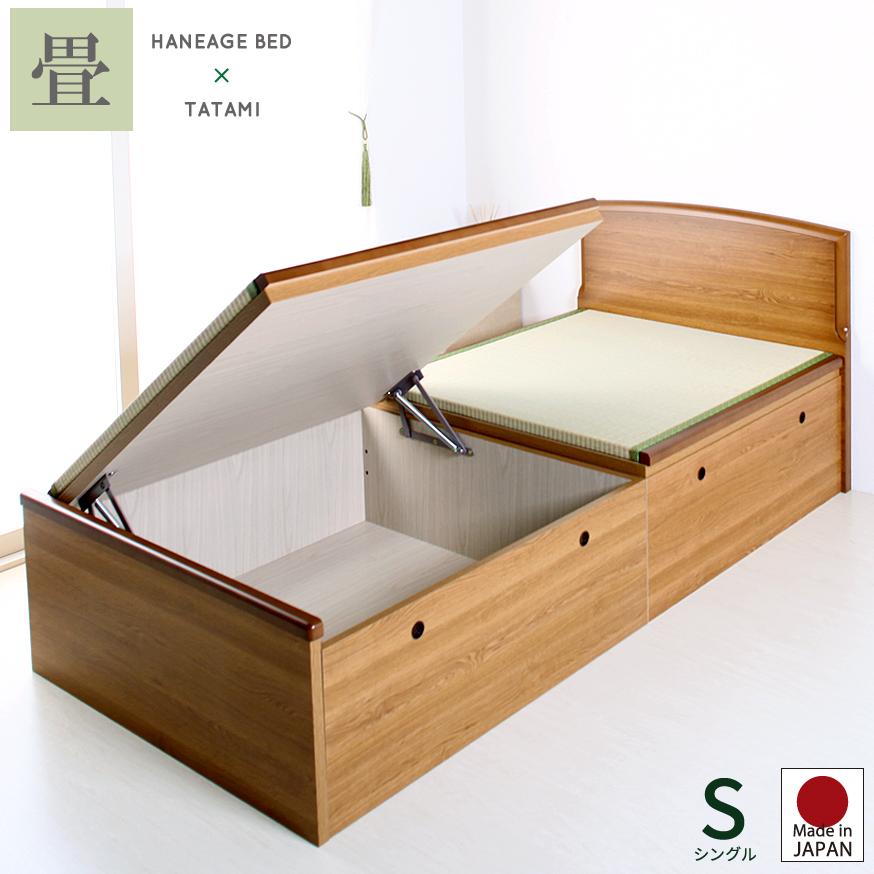 畳ベッド シングル 跳ね上げ 収納付き シングルベッド 跳ね上げ式 ベッド パネル 大量収納 たたみベッド タタミベッド 収納ベッド 大容量収納 送料無料 楽ギフ_のしRCP SP