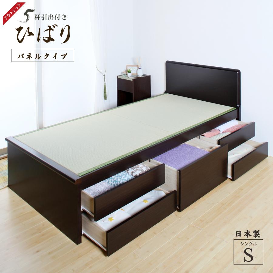 畳ベッド シングル チェストベッド 収納付き パネル シングル ベッド たたみベッド タタミ 金属スライドレール ダークブラウン ひばり 5杯引き出し アウトレット