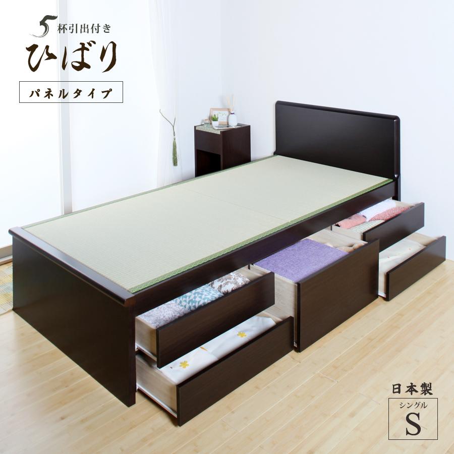 畳ベッド シングル チェストベッド 収納付きパネル シングル ベッド たたみベッド タタミベッド スライドレール付きダークブラウン ひばり 5杯引き出しSP