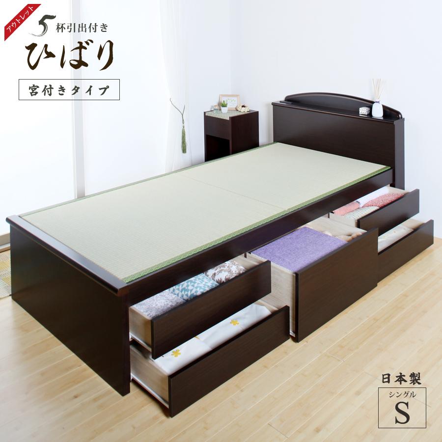 畳ベッド シングル 収納付き チェストベッド ベッド たたみベッド 5杯引き出し 宮付き スライドレール付き アウトレット ダークブラウン ひばり 工場直販