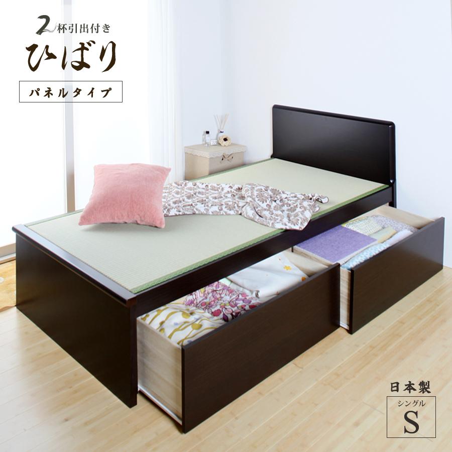 畳ベッド シングル 収納付き 収納ベッドパネルタイプ シングル ベッド 収納付きベッド パネル たたみベッド タタミベッド スライドレール付きダークブラウン ひばり 2杯引き出しSP