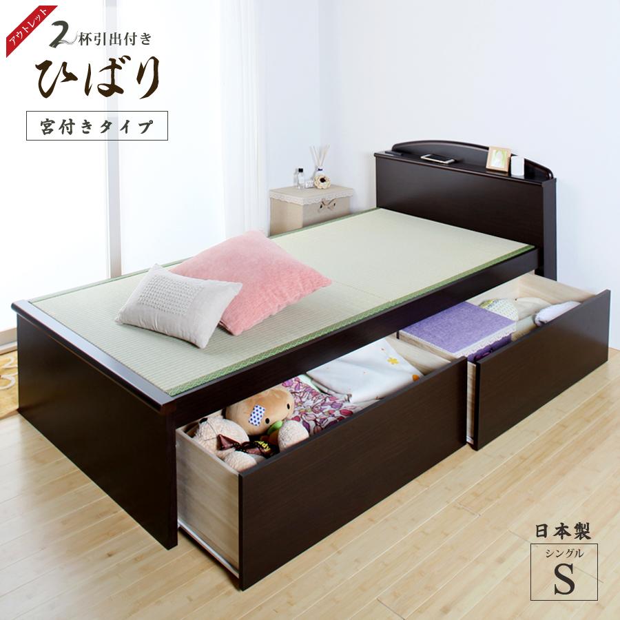 畳ベッド シングル 収納 シングルベッド 収納付き 収納ベッド 宮付きタイプ ベッド 収納付きベッド 棚付き 金属スライドレール アウトレット ダークブラウン ひばり 2杯引き出し