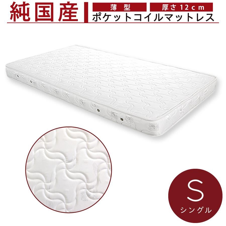 マットレス シングル 国産日本製 薄型ポケットコイルシングルサイズ 幅97cmホワイトリーフ ポケットコイルマットレス身体を点で支え、心地よい睡眠に一部地域送料無料 RCP