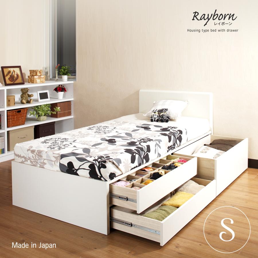 配達日指定可能 チェストベッド シングルベッド 引き出し付き 収納ベッド シングル ベッド ベッドシングル フレームのみ レイボーン rayborn s 引き出しフルオープンスライドレール アウトレット 送料無料楽 ギフ_のしRCP