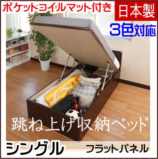 送料無料#13型 ガス圧式 収納ベッドリフトアップベッド国産 日本製 縦開き シングルベッド ポケットコイルマットレス付きノートン フラットパネルタイプ跳ね上げ 収納関東地区は開梱設置組立サービス込み楽ギフ_のし