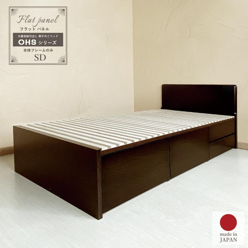 最初の  配達日指定可能 大型収納ベッド フラットパネル チェストベッド フラットパネル すのこベッド セミダブル  日本製 桐すのこ 本体フレームのみ 日本製 収納ベッド スノコベッド 大型引出 大容量 塗装 桐すのこ レール付き ダークブラウン OHS, 施主のミカタ:a7a870fe --- fotomat24.com