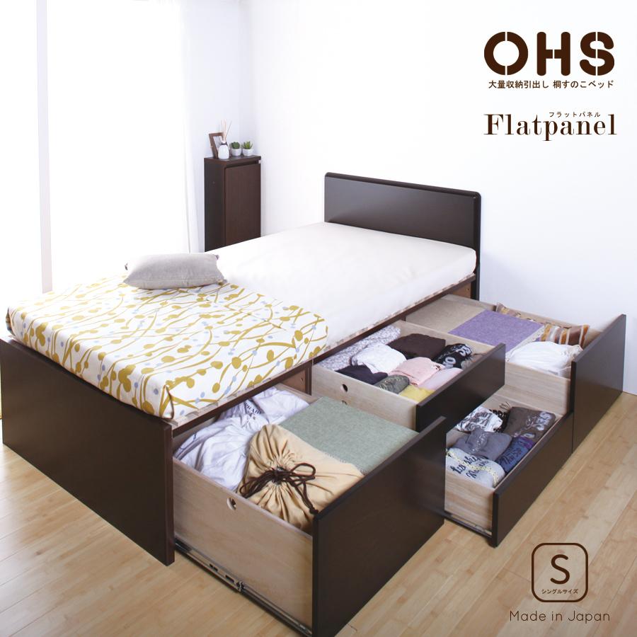クーポン 配達日指定可能 大型収納ベッド チェストベッド フラットパネル すのこベッド シングル 日本製 収納ベッド スノコベッド 大型引出 大容量 シングルベッド 塗装 桐すのこ レール付き ダークブラウン OHS