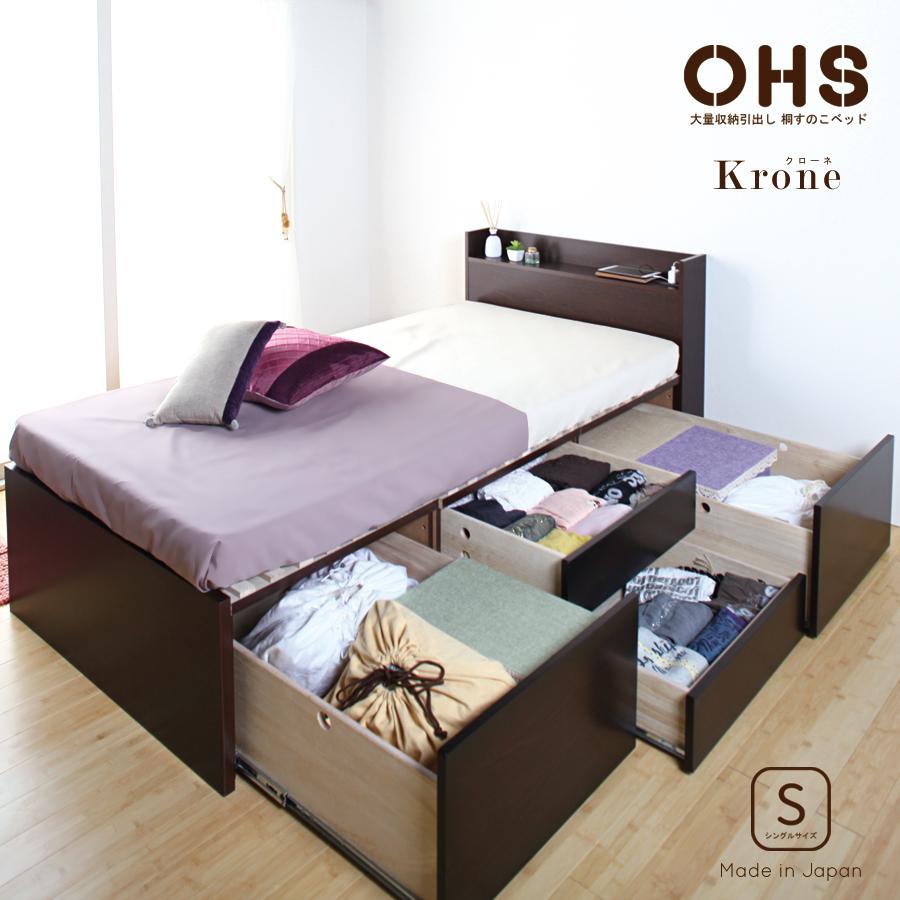 大型収納ベッド チェストベッド クローネ シングルベッド すのこベッド シングル 収納ベッド 大型引出 日本製 収納付き 塗装 桐すのこ コンセント ダークブラウン OHSSP