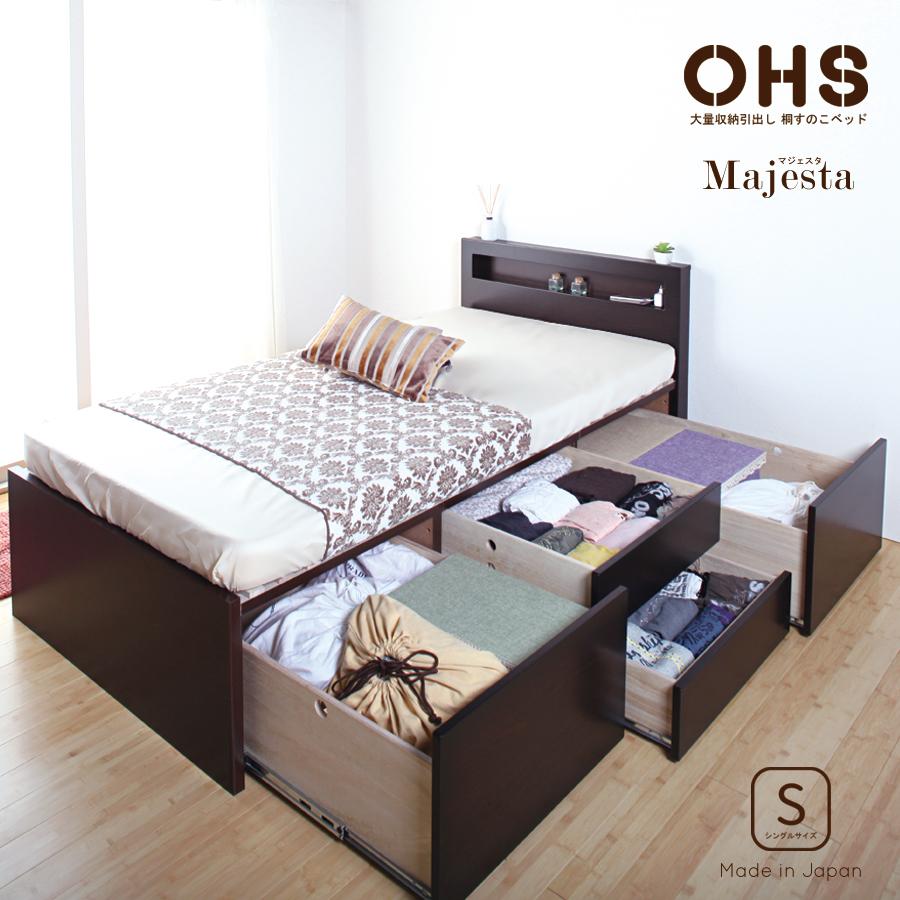 配達日指定可能 大型収納ベッド チェストベッド マジェスタ すのこベッド シングルベッド シングル ベッド 収納ベッド 大型引出 引き出し付き 大容量 収納付き 塗装 桐すのこ コンセント 日本製 引出レール付き ダークブラウン OHS