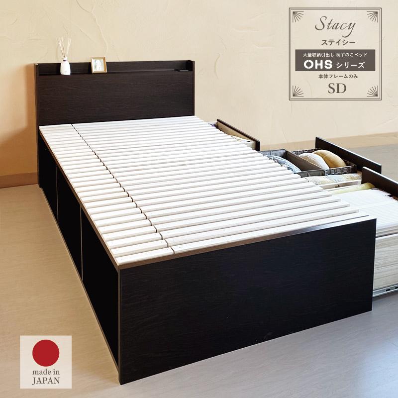 数量限定価格!! 配達日指定可能 大型収納ベッド チェストベッド 配達日指定可能 ステイシー すのこベッド セミダブル OHS 本体フレームのみ 日本製 日本製 収納ベッド スノコベッド 大型引出 大容量 塗装 桐すのこ レール付き ダークブラウン OHS, 美容材料:ba213e48 --- jeuxtan.com