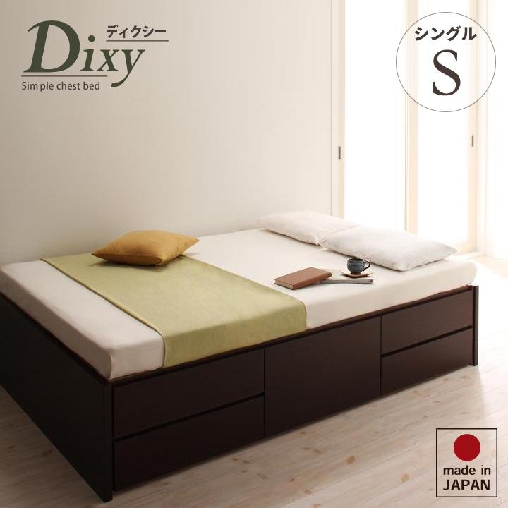 大型収納ベッド チェストベッド シングルベッド 日本製 コンパクト 省スペース 収納ベッド 国産ベッド ベッド シングル 本体フレームのみ スライドレール ディクシー 大容量収納 5杯引出 BOX 代引不可 送料無料