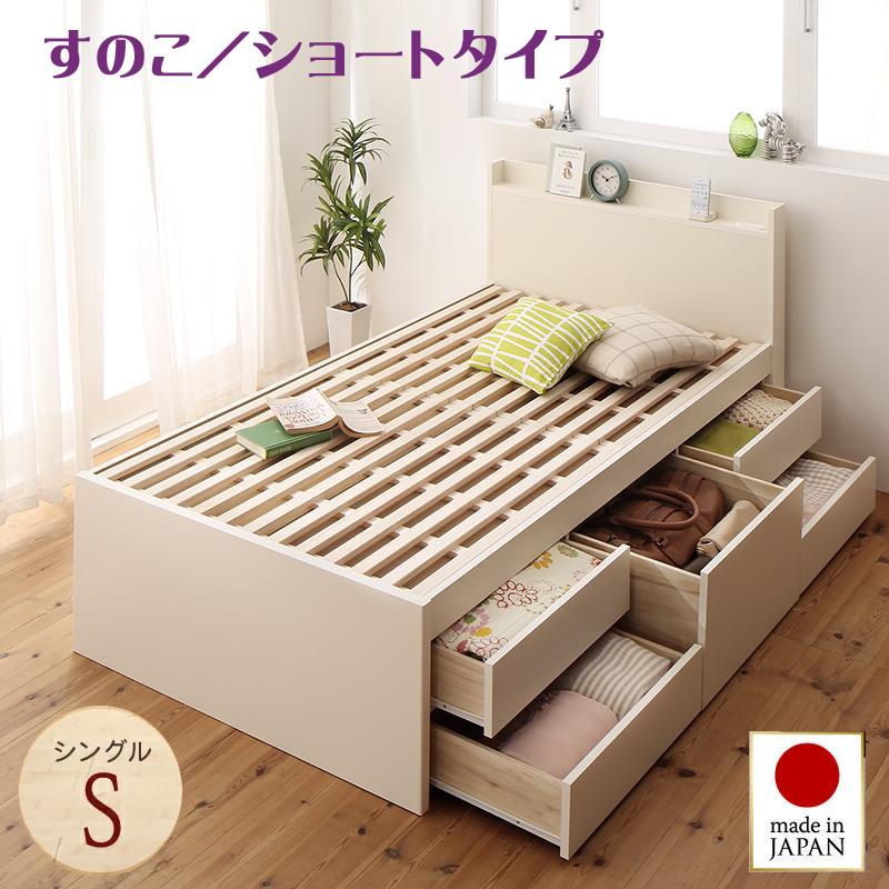 クーポン チェストベッド シングルベッド スノコ 日本製 5杯引出 BOX 収納ベッド 国産ベッド スノコ ショート コンパクト 薄型カウンター 省スペース シングル ベッド 本体フレームのみ 全長 190cm ベッド 長さ コンセント スライドレール ショコット