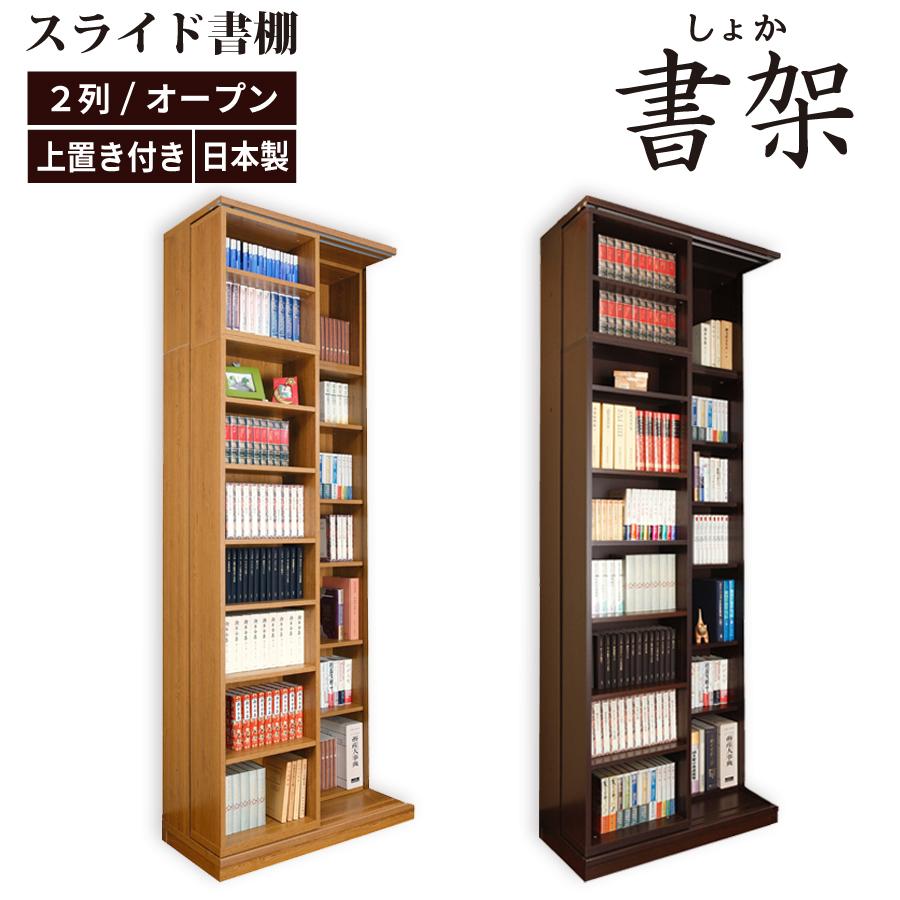 クーポン 配達日指定可能 スライド書棚 本棚 スライド 大容量 日本製 国産 高級 書架シリーズ 幅84 高さ237cm 上置き付き 扉無しオープン2列 二重レール 奥行拡大 高性能ベアリングローラー 関東地区は組立サービス込み