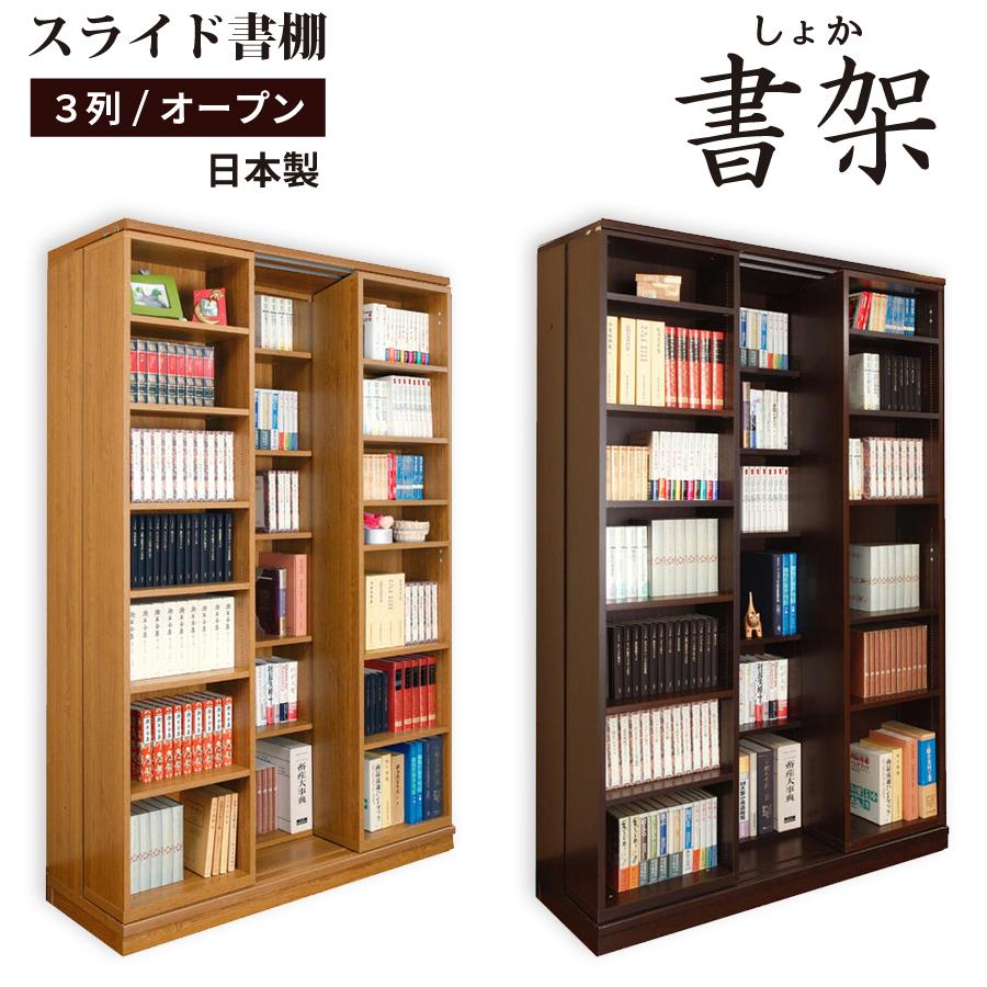 本棚 大容量 スライド式 日本製 高級 スライド 書棚 書架奥行拡大 スライド書棚 扉無しオープン3列 二重レール 幅127 高さ192cm 高性能ベアリングローラー 関東地区は開梱設置組立サービス込み 楽ギフ_のし RCP