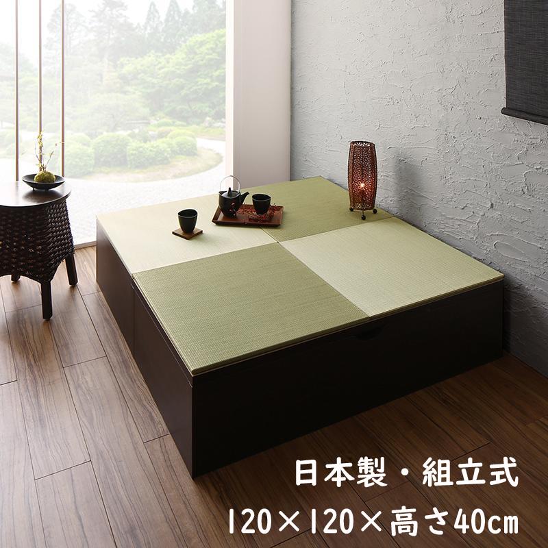 畳ボックス収納 ユニット畳 高床式ユニット日本製 畳ユニット 組立式 フタ式収納たたみ タタミ 畳 ユニット120×120 高さ40cmそよ風 代引不可