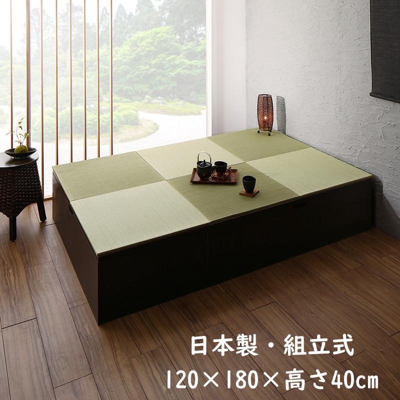 畳ボックス収納 ユニット畳 高床式ユニット日本製 畳ユニット 組立式 フタ式収納たたみ タタミ 畳 ユニット120×180 高さ40cmそよ風 代引不可