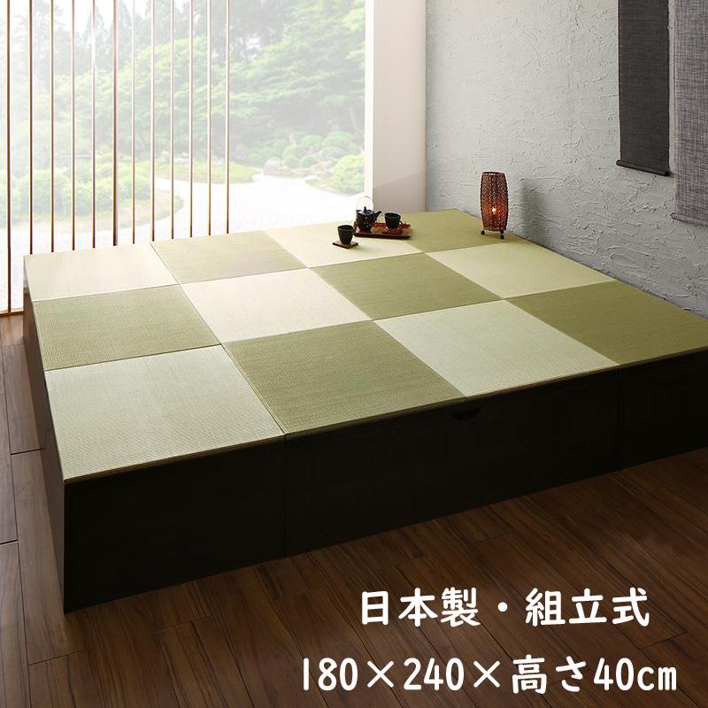畳ボックス収納 ユニット畳 高床式ユニット日本製 畳ユニット 組立式 フタ式収納たたみ タタミ 畳 ユニット180×240 高さ40cmそよ風 代引不可